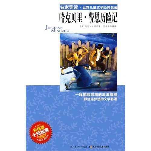 Huckleberry. Finn Adventures - color insert version(Chinese Edition): MEI)MA KE. TU WEN (Twaim.M.)