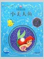 Little Mermaid(Chinese Edition): MEI GUO DI