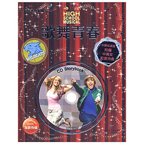 9787535347350: High School Musical(phonetic Edition)(with CD)