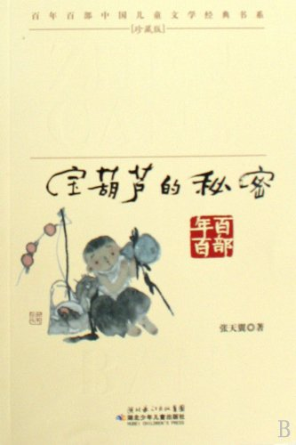 9787535347374: The Magic Gourd (Collectors Edition) (Chinese Edition)