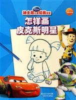9787535348623: Disney Drawing Class: how to draw Pixar star(Chinese Edition)
