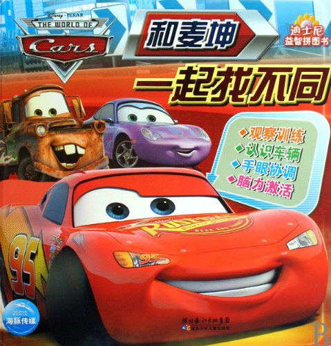 McQueen fight together to find a different Disney Puzzle Books Books mall genuine Wenxuan network(...