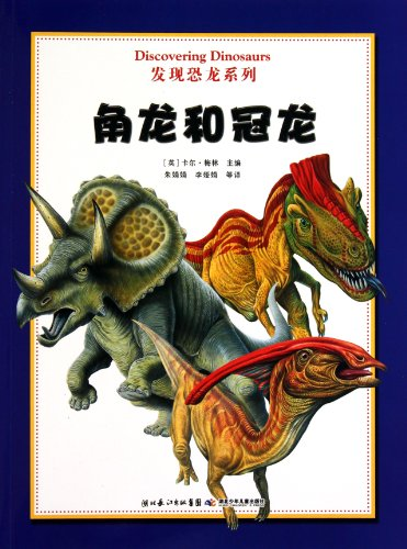 9787535354891: Ceratosaurus & Corythosaurus (Chinese Edition)