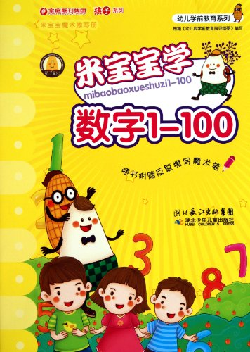 9787535355157: My Baby's Addition One to Ten: My Baby's Magic Erasable Practice Book (Chinese Edition)