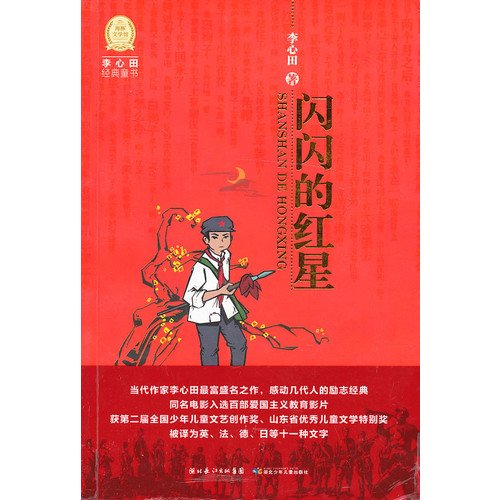 9787535360397: Sparkling Red Star ( Classic Childrens Book By Li Xintian) (Chinese Edition)