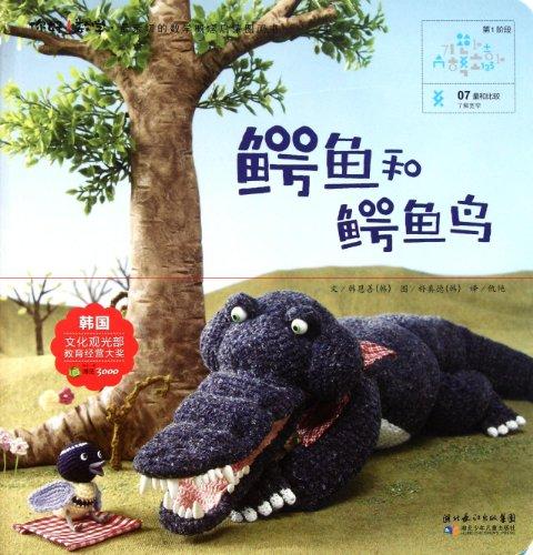9787535361004: Crocodile and Crocodile Bird: Hello Math (The most Friendly Initiative Picture Book for Children) (Chinese Edition)