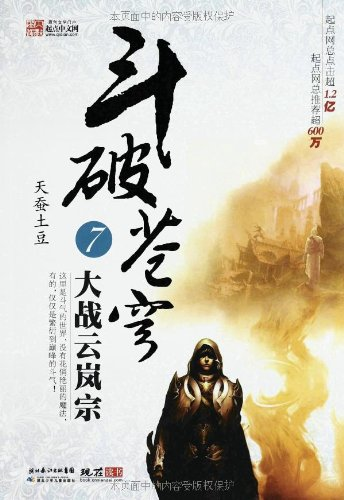 9787535361394: Fight Against Yun Lanzong--Fight To the Universe-7 (Chinese Edition)