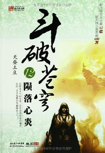 Genuine book fighting broke sky 12. Fallen Unending potatoes with heart inflammation(Chinese ...