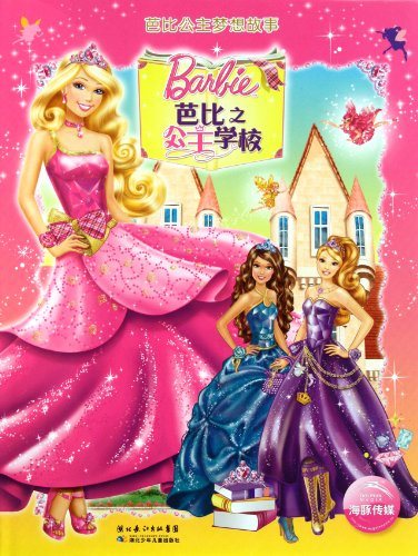 Barbie Dream story: Barbie Princess School(Chinese Edition): MEI) AI LUN GAO JING YUN YI (MEI) MEI ...