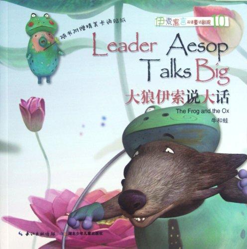 Wolf Aesop Talks Big-Bilingual Fairy Tales Theater: Ben She