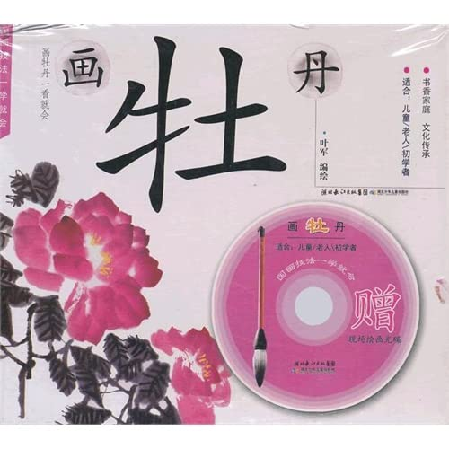 Painting Peony: painting techniques a study will be (gift-spot painting Disc)(Chinese Edition): YE ...