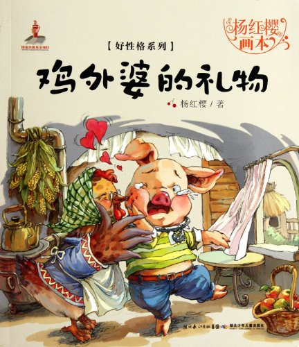 Chicken grandmother's gift(Chinese Edition): YANG HONG YING