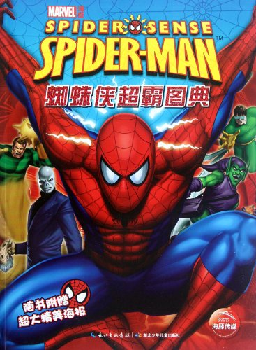 Spider Sense: Spider-man (Chinese Edition)