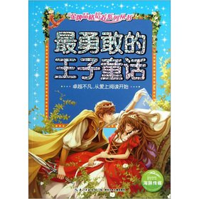 Gold Character Development series of books : The most refreshing love fairy(Chinese Edition): BEN ...