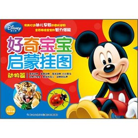Disney curious baby enlightenment flipchart Life articles(Chinese Edition): HAI TUN CHUAN MEI BIAN