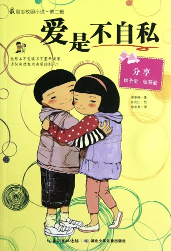 9787535369703: Love Is Not Selfish-The most Encouraging School Stories-The Second Episode (Chinese Edition)