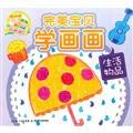 Perfect baby learn to draw life items(Chinese: MENG LIANG. DU