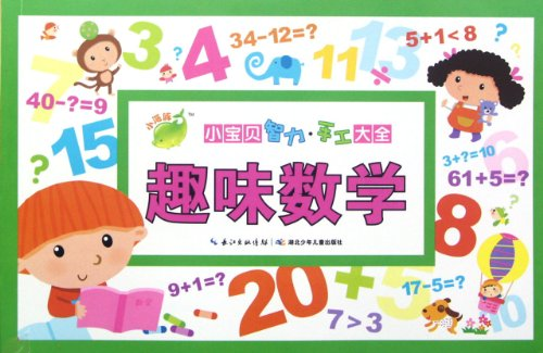 9787535373663: Interesting Maths-Little Babys Intelligence and Handwork (Chinese Edition)