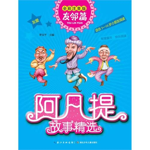 The Avanti stories Featured Callray articles(Chinese Edition): LUO YOU PING