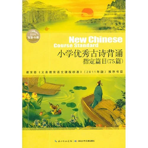 Genuine book] Primary outstanding the poetry recitation: SONG WEI