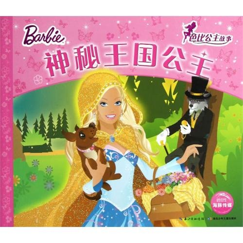 Barbie Princess story: the mysterious Kingdom Princess(Chinese Edition): MEI GUO MEI TAI GONG SI