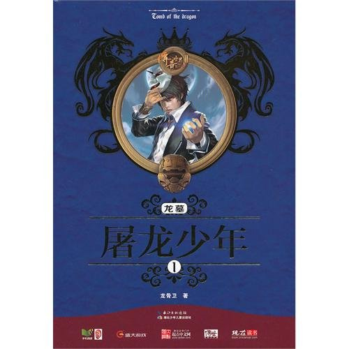 The Dragon Tomb of Dragonslayer Junior(Chinese Edition): LONG GU WEI