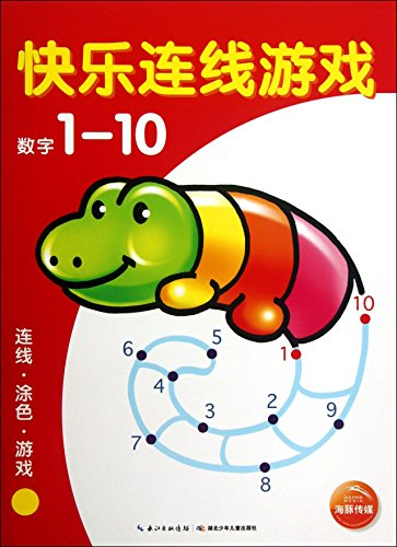 9787535378095: Happy Connection Game : Numbers 1-10 ( connection coloring Games ) ( new )(Chinese Edition)