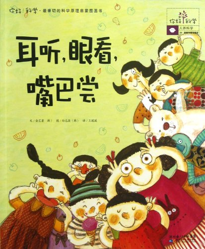 9787535378286: Ears to Listen.Eyes to See.Mouth to Taste (Chinese Edition)
