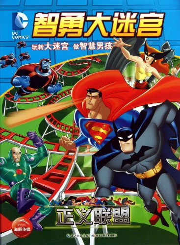 DC Zhiyong labyrinth : Justice League(Chinese Edition)
