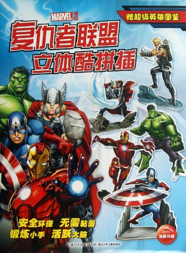 The Cool Stereoscopic Insertion Toy of the Avengers Alliance