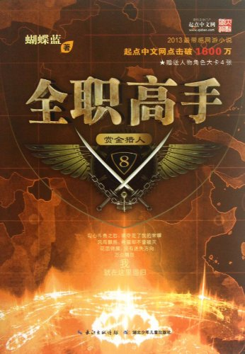 9787535385802: The Bounty Hunter (Chinese Edition)