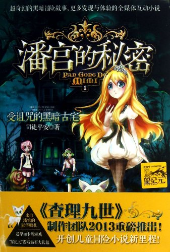 9787535387264: The Secret of Pan Palace (1 The Cursed Dark House) (Chinese Edition)