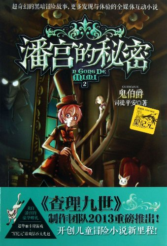 9787535387271: The Secret of Pan Palace (2 The Ghost Earl) (Chinese Edition)