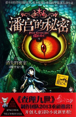 9787535387288: The Secret of Pan Palace (2 The Disappeared Secrete Room) (Chinese Edition)