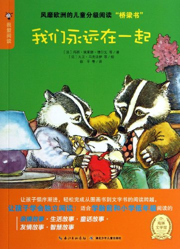 9787535387394: We Stay Together Forever (Chinese Edition)