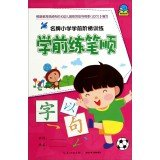 9787535389473: Famous Pre-primary ladder training: pre-school Lianbi Shun(Chinese Edition)
