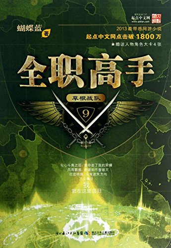 9787535390271: Full-time master ( 9 ) : Grassroots Team ( attached personas kcal 4 )(Chinese Edition)