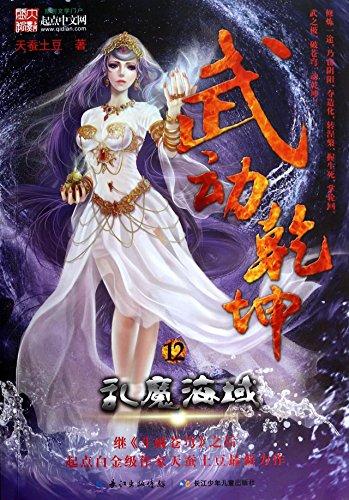 9787535396051: Martial World 12: Magic Chaos Sea (Chinese Edition)