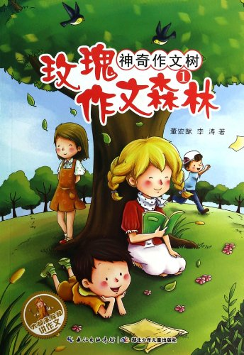Bearded uncle speak essay writing Rose Forest (1): Magic Tree essay(Chinese Edition): DONG HONG YOU...