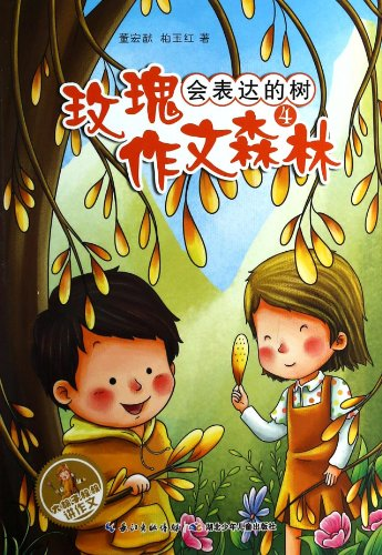 Bearded uncle speak essay writing Rose Forest (4): The tree will express(Chinese Edition): DONG ...