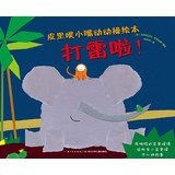9787535399700: Lining poof mouth move fuck picture books: thunder!(paperback)(Chinese Edition)