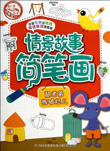 9787535399786: Stick figure scenes story: Rat boy scavenging children(Chinese Edition)