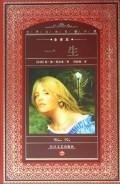 World Literature Collection full translation : life(Chinese Edition): JI DE MO BO SANG