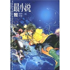 most novels (7, 2007 issue) [Paperback]: GUO JING MING