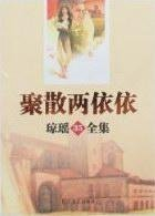 9787535434838: Qiong Yao s Complete Works 35: everything is two Yiyi [Paperback](Chinese Edition)