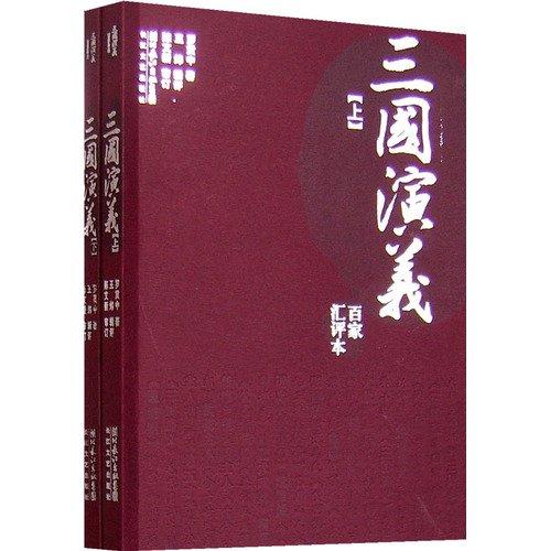9787535434944: Romance of Three Kingdoms (Volume I and II) (Chinese Edition)