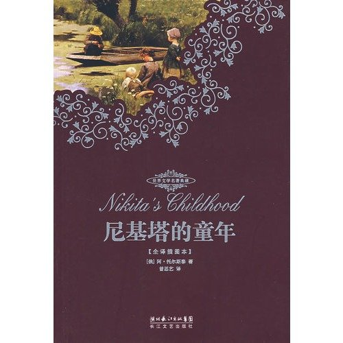 Genuine P0_ World Literature Collection - Nikita childhood (C-3)(Chinese Edition): A TUO ER SI TAI