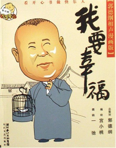 9787535435941: I Want to Be Happy -- Comics Edition of Guo Degangs Cross-talk (Chinese Edition)