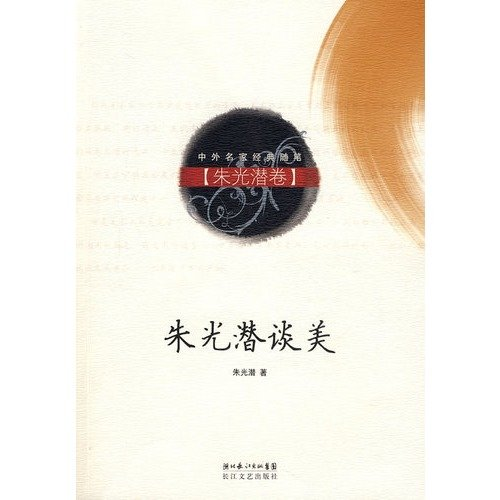 C ] qian genuine book talk America ( qian volume ) [ book shelves ](Chinese Edition): ZHU GUANG ...