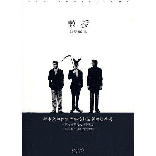 Professor [Paperback]: QIU HUA DONG